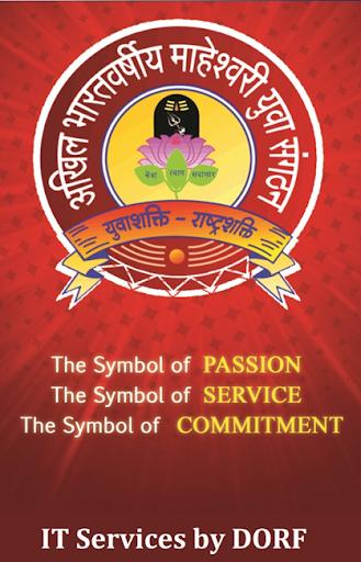 AB Maheshwari Yuva Sangathan