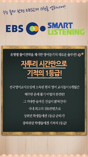 EBS스마트리스닝 - 수능영어듣기 고교과정