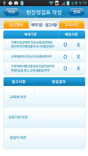 玩教育App|소상공인교육 현장점검免費|APP試玩