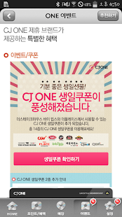 CJ ONE - screenshot thumbnail