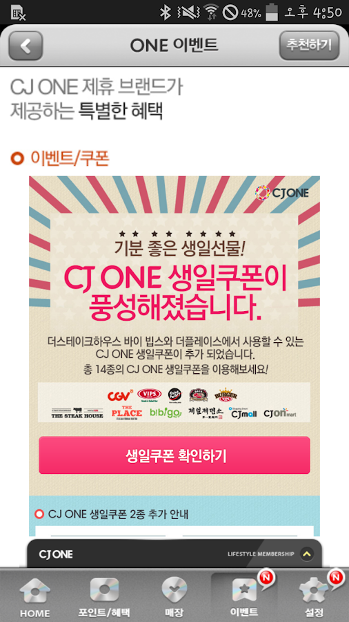 CJ ONE - screenshot