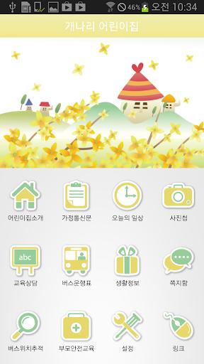 개나리 어린이집|玩生活App免費|玩APPs