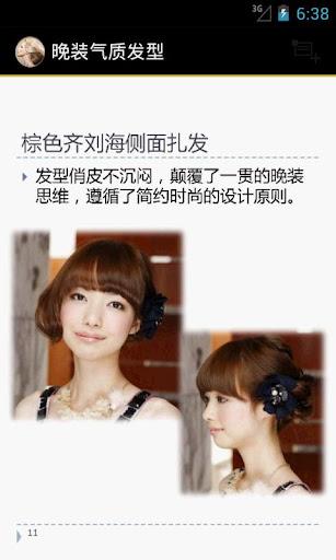 晚装气质发型