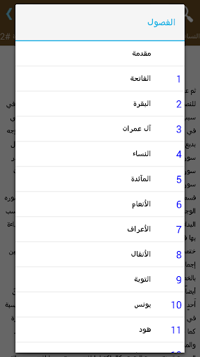 玩免費書籍APP|下載أسرار ترتيب القرآن - تفعيل app不用錢|硬是要APP