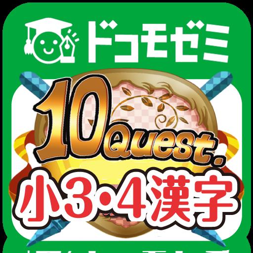 ドコモゼミ テンクエスト 小3・4漢字 ドコモ×Gakken 教育 App LOGO-硬是要APP