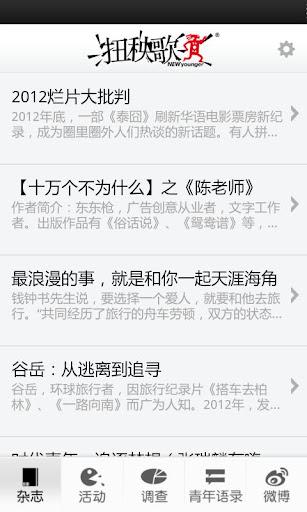 以毒攻毒!這款App讓你擺脫手機誘惑! | 自由電子報3C科技