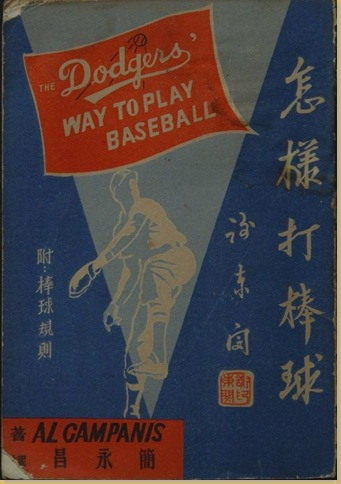 The Dodger's Way to Play Baseball - 01
