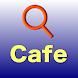 カフェ・検索(喫茶店、コーヒー チェーン店)
