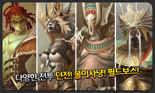 던전판타지온라인 MMORPG - screenshot thumbnail