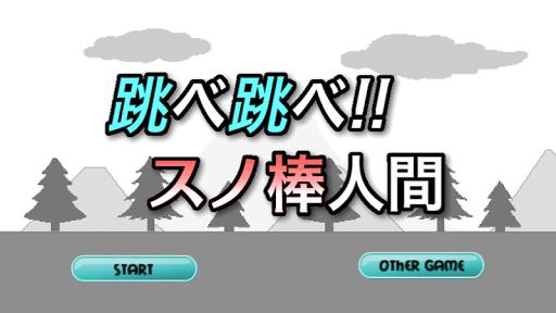 スノボーゲーム【跳べ跳べ スノ棒人間】