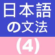 Japanese Grammar 4