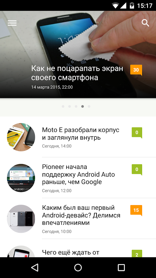 Мир Android - AndroidInsider- screenshot
