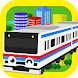 かんたん電車ゲーム みんな遊べる無料アプリ - Androidアプリ
