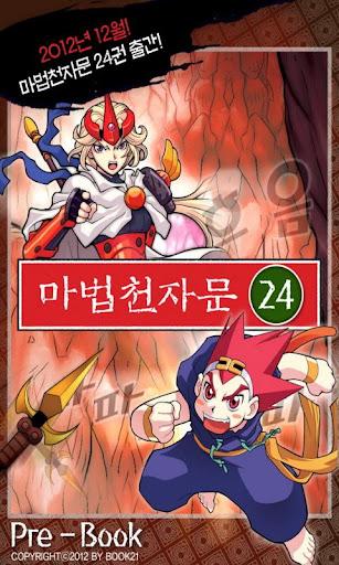 마법천자문 24권 미리보기