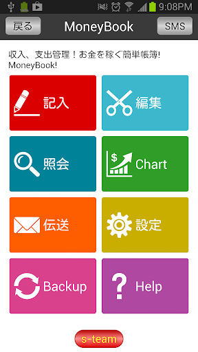MoneyBook 簡単帳簿