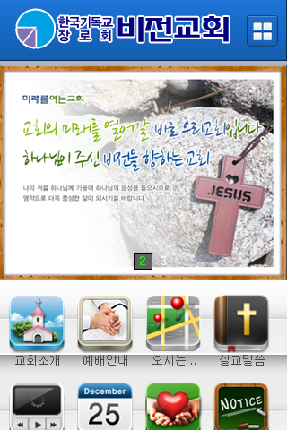 김포비전교회