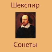 Сонеты. Вильям Шекспир