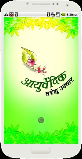ayurvedic gharelu upchar