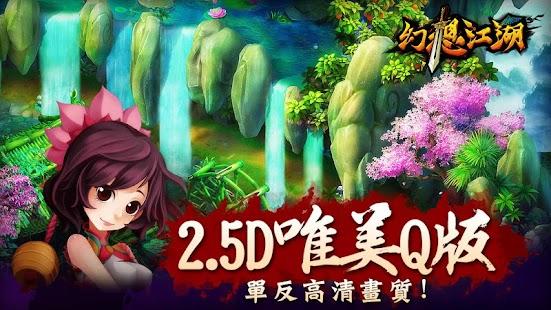 幻想江湖(搶先版) 角色扮演 App-癮科技App