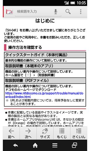 SH-04F u53d6u6271u8aacu660eu66f8 1.1 Windows u7528 2
