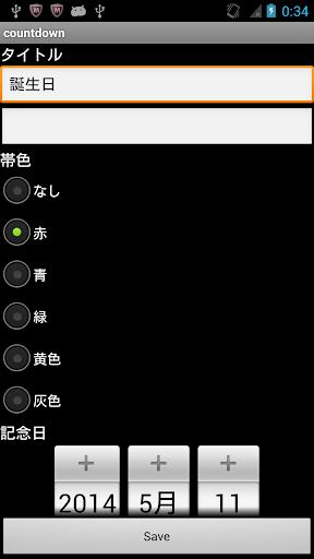 【免費工具App】カウントダウン壁紙ウィジェット-APP點子