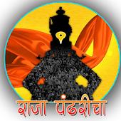 Raja Pandharicha