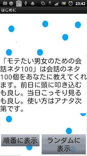 モテたい男女の会話ネタ100 PRO