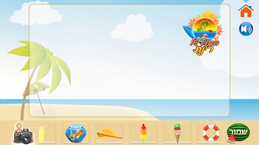 החוף של רינת 2
