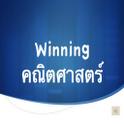 Winning Math - คณิตศาสตร์ icon