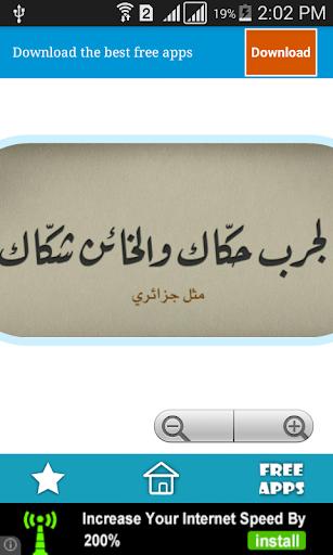 玩免費生活APP|下載اجمل الامثال الشعبية المصورة app不用錢|硬是要APP