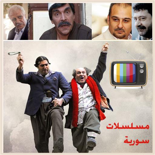 كوميديا و دراما مسلسلات سورية