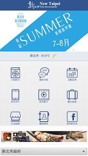 玩生活App|新北市生活便利貼(最實用最便利交通旅遊診所醫院時刻查詢)免費|APP試玩