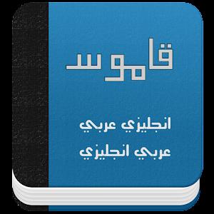 Qamos قاموس انجليزي عربي