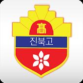 전주 진북고등학교