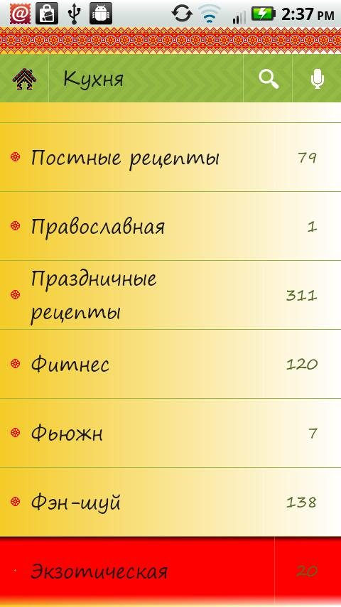 Ukrainian Recipes - screenshot