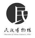 Museum of Ethnic Cultures, Minzu University of China