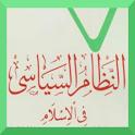 النظام السياسى فى الإسلام icon