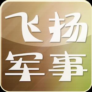 飞扬军事 新聞 App LOGO-APP試玩