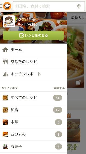 クックパッド - レシピ検索No.1 & チラシ最大級アプリ
