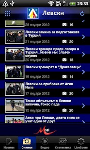 ПФК Левски София (Levski)- screenshot thumbnail