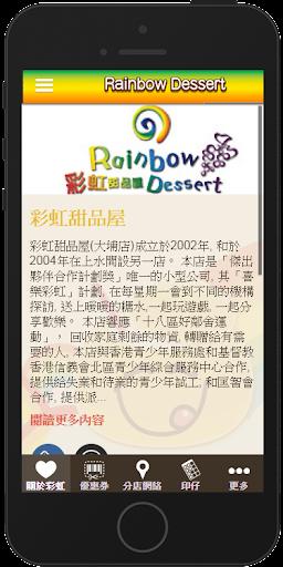 彩虹甜品屋 RainbowDessert