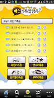 Screenshot of 카톡알림음 -카톡음 문자음 무료카톡 카톡알림 카톡깔때기