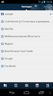 Boat Browser браузер Screenshot