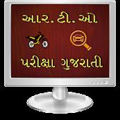 RTO Exam Test Gujarati