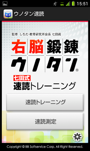 右脳鍛練ウノタン 七田式 速読トレーニング