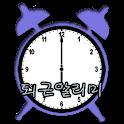 퇴근알리미 logo