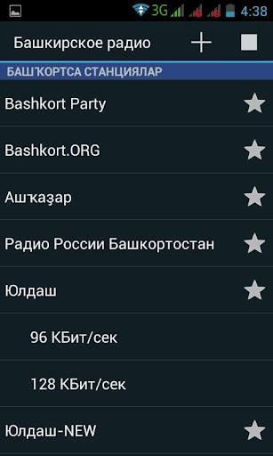 Башкирское радио