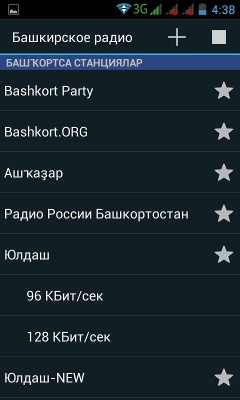 Радио Юлдаш Плюс (Россия, Уфа) - слушать онлайн, плейлист