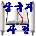 삼국지 사전 Free icon