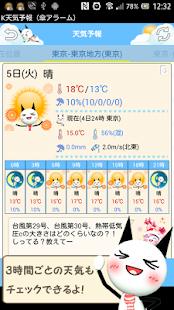 K天気予報(傘アラーム~今日 雨ふるの?~)
